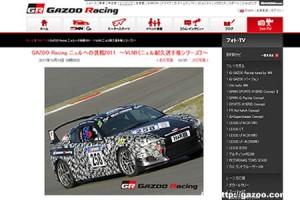 トヨタFT-86、ニュルブルクリンク耐久でレースデビュー