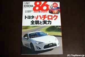 【プレゼント応募開始】トヨタ86の書籍